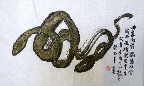 One Stroke Calligraphy Snake (from Chinese Calligraphy Workshops with Tom Chow)