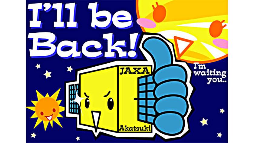 jaxa_akatsuki.jpg