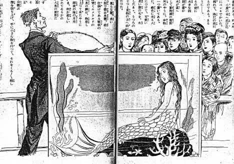 Japanese-Glass-Ningyo-Mermaid-Feejee-Mermaid-A.jpg