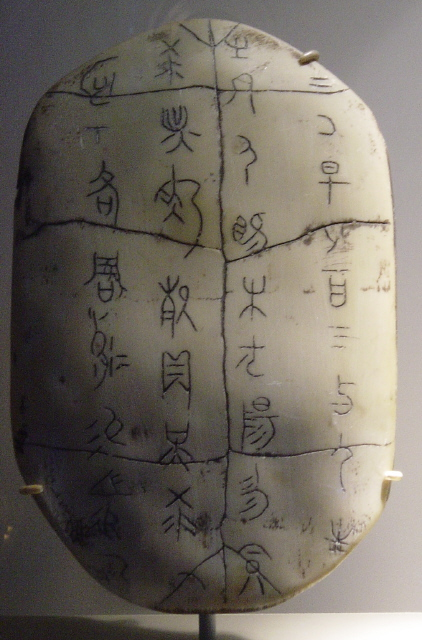 Replica_of_oracle_turtle_shell_with_ancient_Chinese_oracle_scripts.jpg