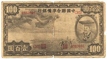 1938_banknote_by_the_Federal_Reserve_Bank_of_China